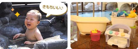 赤ちゃん専用のお風呂